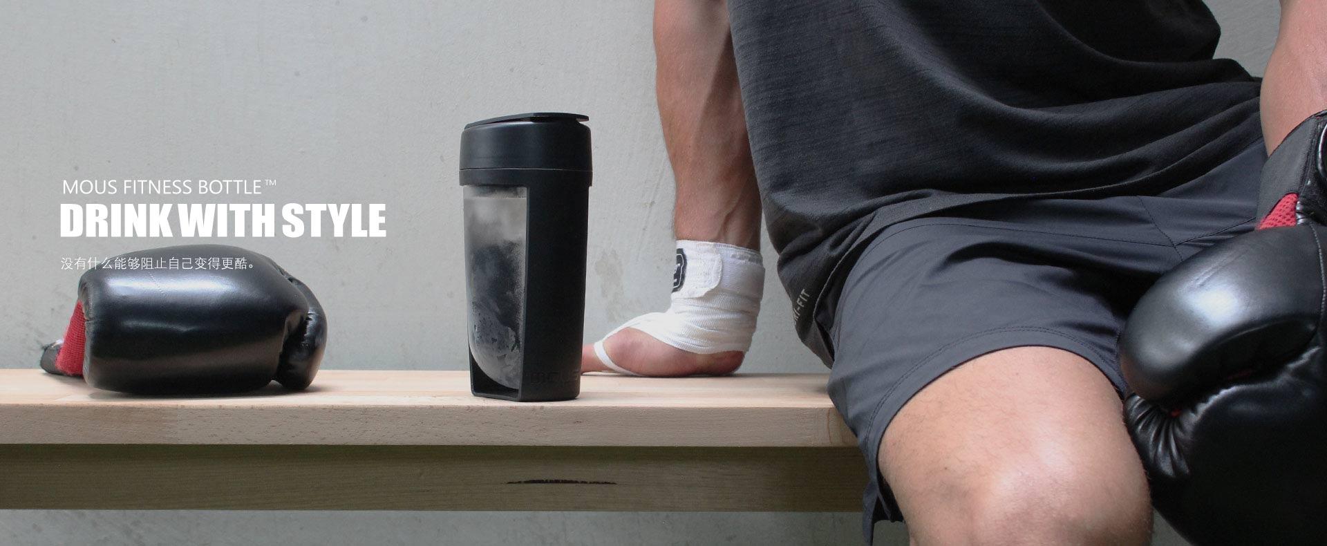MOUS运动健身杯可以更酷